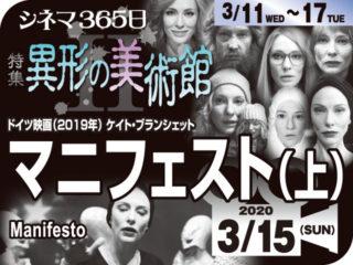 マニフェスト ケイト・ブランシェット(上)(2019年 社会派映画)