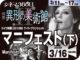 マニフェスト ケイト・ブランシェット(下)(2019年 社会派映画)