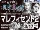 マレフィセント2(2019年 ファンタジー映画)