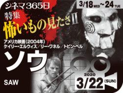 ソウ saw(2004年 ホラー映画)