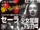 セーラ 少女覚醒(2019年 ホラー映画)セーラ 少女覚醒(2019年 ホラー映画)