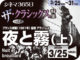 夜と霧(上)(1961年 ドキュメンタリー映画)