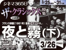 夜と霧(下)(1961年 ドキュメンタリー映画)
