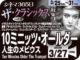 10ミニッツ・オールダー1/人生のメビウス(2003年 オムニバス映画)
