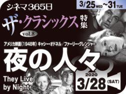 夜の人々(1948年 社会派映画)