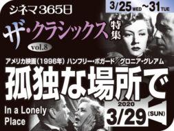 孤独な場所で(1996年 恋愛映画)