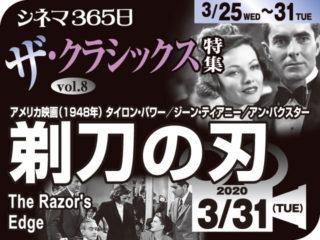 剃刀の刃(1948年 文芸映画)