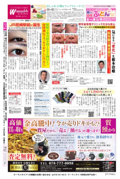 ウーマンライフ神戸版 2020年03月05日号