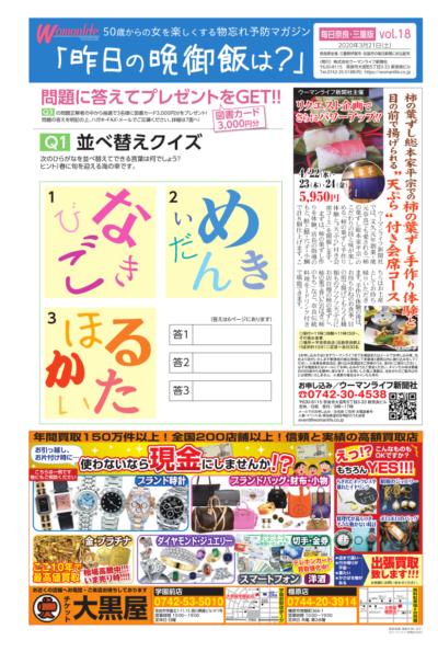 物忘れ予防マガジン 昨日の晩御飯は?毎日奈良・三重版 2020年03月21日号