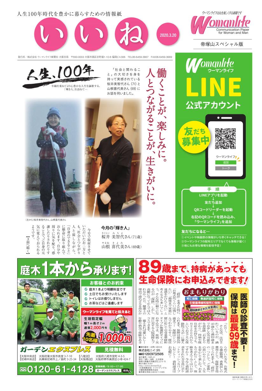ウーマンライフ 帝塚山スペシャル版 2020年03月20日号