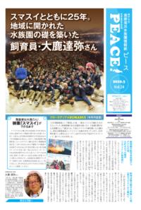 須磨海浜水族園情報紙 Peace vol.24 2020年03月09日号(スマスイ ピース)