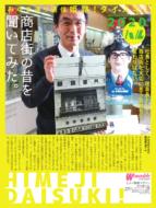 みゆき通り通信 姫路!ダイスキ!2020年 春号
