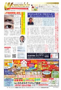 ウーマンライフ阪神スペシャル版 2020年03月31日号