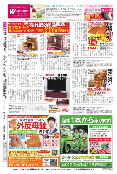 ウーマンライフ明石・神戸版 2020年03月12日号