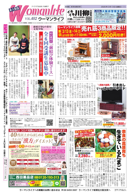 ウーマンライフ東大阪版 2020年03月13日号