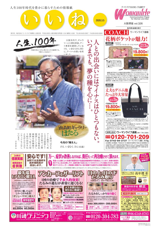 ウーマンライフ大阪堺版 2020年03月05日号