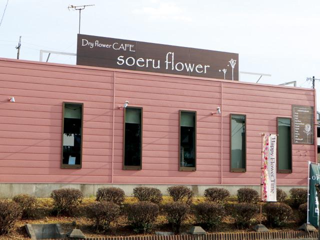 彩り添えるお花カフェ三重県名張市