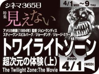 トワイライトゾーン 超次元の体験(上)(1984年 オムニバス映画)