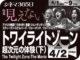 トワイライトゾーン 超次元の体験(下)(1984年 オムニバス映画)