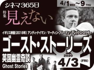 ゴースト・ストーリーズ 英国幽霊奇談(2018年 ホラー映画)