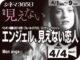 エンジェル、見えない恋人(2018年 ファンタジー映画)