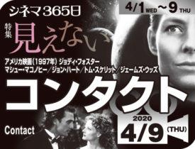 特集「見えない」⑨ コンタクト(1997年 ヒューマン映画)