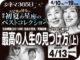 最高の人生の見つけ方(上)(2019年 ヒューマン映画)