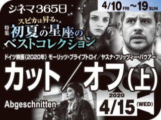 カット/オフ(上)(2020年 サスペンス映画)