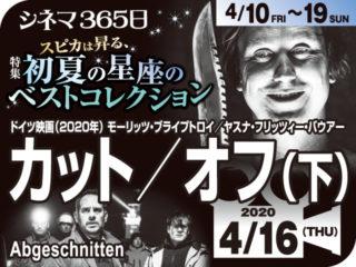 カット/オフ(下)(2020年 サスペンス映画)
