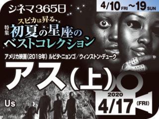 アス(上)(2019年 ホラー映画)
