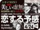恋する予感(1996年 恋愛映画)