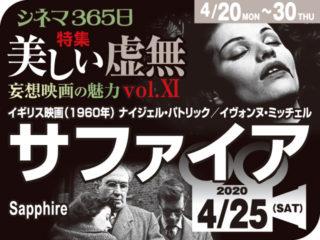 サファイア(1960年 ミステリー映画)