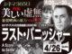 ラスト・パニッシャー(2020年 社会派映画)