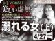 溺れる女(上)(2017年 劇場未公開)