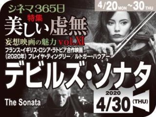 デビルズ・ソナタ(2020年 ホラー映画)