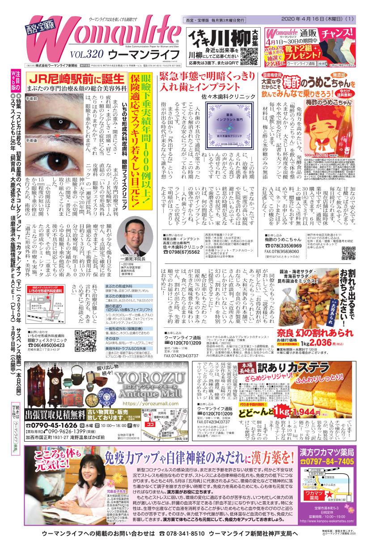 ウーマンライフ西宮・宝塚版 2020年04月16日号