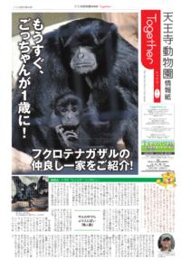天王寺動物園情報誌 Together(トゥゲザー) 2020年04月17日号