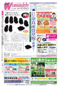 ウーマンライフ明石・神戸版 2020年04月09日号