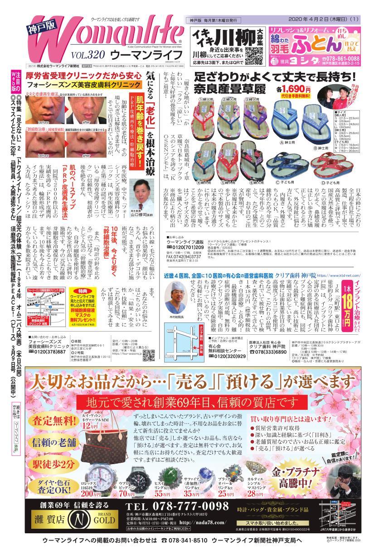 ウーマンライフ神戸版 2020年04月02日号