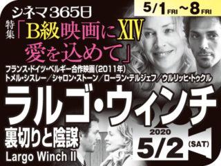 ラルゴ・ウィンチ 裏切りと陰謀(2011年 アクション映画)