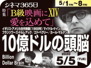 10億ドルの頭脳(1968年 アクション映画)