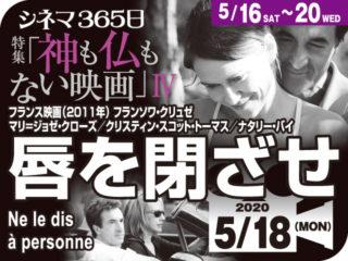 唇を閉ざせ(2011年 ミステリー映画)