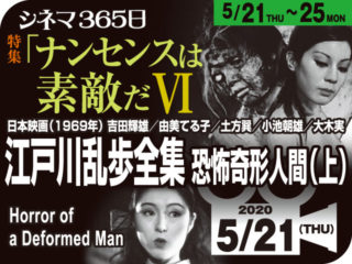 江戸川乱歩全集 恐怖奇形人間(上)(1969年 ホラー映画)