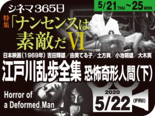 江戸川乱歩全集 恐怖奇形人間(下)(1969年 ホラー映画)