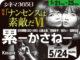 累(かさね)(2018年 ホラー映画)