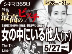 特集「最高のビッチ11」②新珠三千代2 女の中にいる他人(下)(1966年 サスペンス映画)