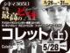 特集「最高のビッチ11」③ キーラ・ナイトレイ1 コレット(上)(2019年 伝記映画)
