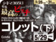 特集「最高のビッチ11」④ キーラ・ナイトレイ2 コレット(下)(2019年 伝記映画)