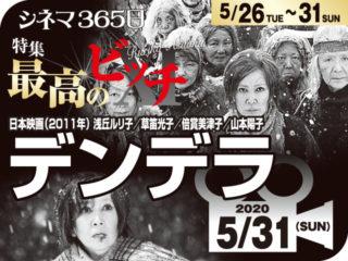 特集「最高のビッチ11」⑥ 浅丘ルリ子 デンデラ(2011年 社会派映画)