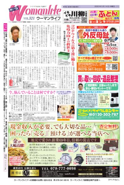 ウーマンライフ神戸版 2020年05月14日号
